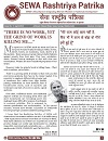 SEWA Rashtriya Patrika Newsletter, Issue 1, April 2016